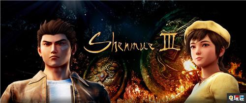 《莎木3》宣布延期至11月 细节还需打磨 PC PS4 铃木裕 莎木3 电玩迷资讯  第1张