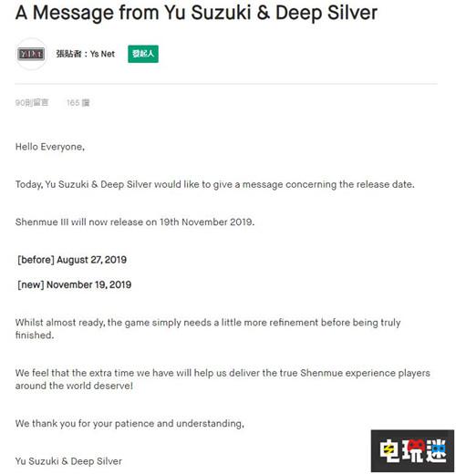 《莎木3》宣布延期至11月 细节还需打磨 PC PS4 铃木裕 莎木3 电玩迷资讯  第2张