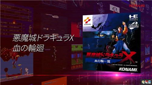 科乐美推出PC-Engine迷你复刻主机 电玩迷资讯 第4张