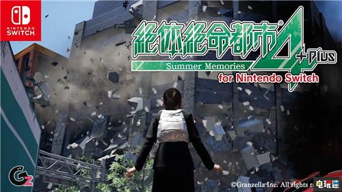 《绝体绝命都市4Plus:夏日记忆》将于9月26日登陆Switch 任天堂SWITCH 第1张
