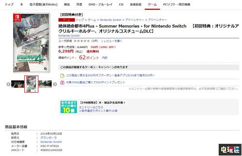 《绝体绝命都市4Plus:夏日记忆》将于9月26日登陆Switch 任天堂SWITCH 第2张