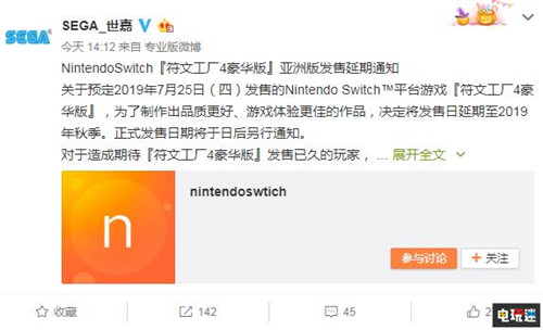 Switch版《符文工房4豪华版》宣布跳票至秋季 任天堂SWITCH 第2张