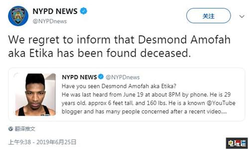 失踪多日 著名YouTube主播Etika确认离世 电玩迷资讯 第2张