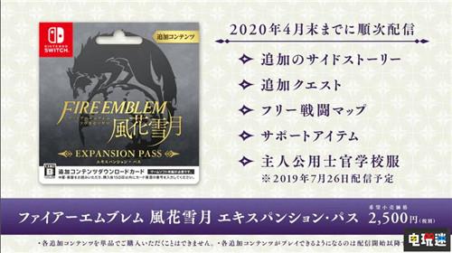 《火焰之纹章:风花雪月》季票内容公开包含四弹DLC 任天堂SWITCH 第2张