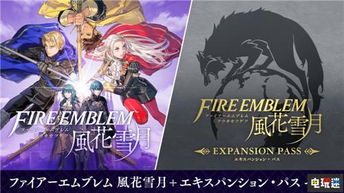 《火焰之纹章:风花雪月》季票内容公开包含四弹DLC 任天堂SWITCH 第1张