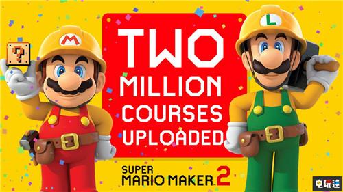 《超级马里奥制造2》玩家上传关卡已突破200万个 任天堂SWITCH 第1张