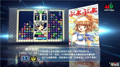 世嘉推出迷你MD中文介绍 经典游戏温暖回忆 电玩迷资讯 第5张