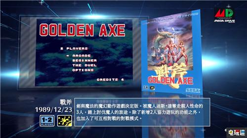 世嘉推出迷你MD中文介绍 经典游戏温暖回忆 电玩迷资讯 第4张