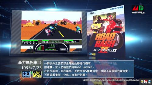 世嘉推出迷你MD中文介绍 经典游戏温暖回忆 电玩迷资讯 第7张