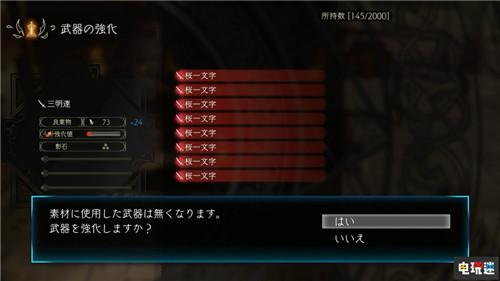 《鬼哭邦》新情报放出 武器升级系统丰富 电玩迷资讯 第9张