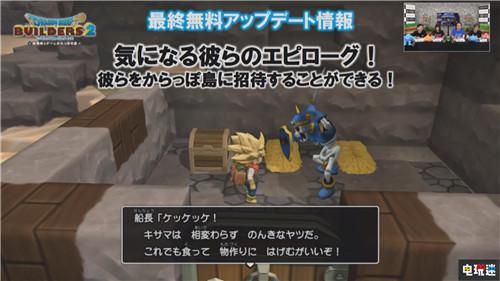 《勇者斗恶龙:建造者2》销量破110万将推出最终更新 电玩迷资讯 第4张