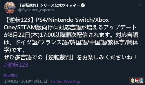 卡普空宣布《逆转裁判123成步堂合集》将于8月22日更新中文 电玩迷资讯 第2张