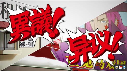 卡普空宣布《逆转裁判123成步堂合集》将于8月22日更新中文 电玩迷资讯 第1张