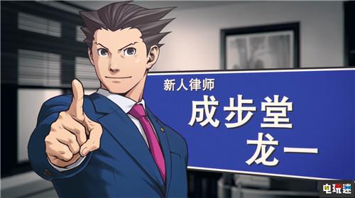 卡普空宣布《逆转裁判123成步堂合集》将于8月22日更新中文 电玩迷资讯 第3张