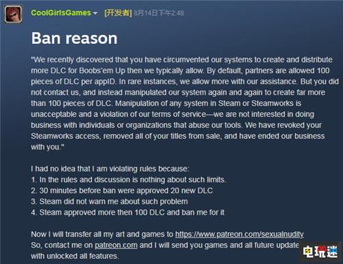 """一款""""DLC地狱""""游戏被Steam禁止 Steam规定默认最多100个DLC STEAM 第2张"""