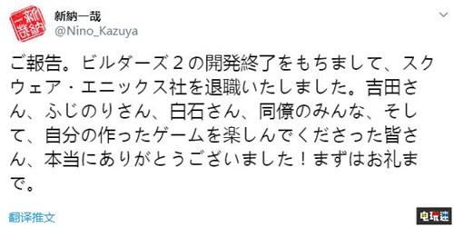 《勇者斗恶龙:建造者2》导演宣布离职SE 电玩迷资讯 第2张