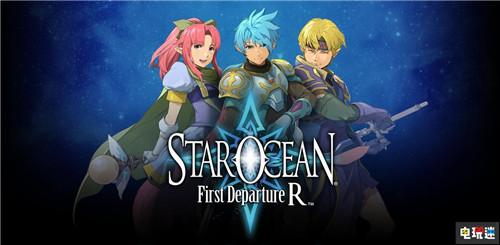 《星之海洋:初次启程R》游戏截图公开 主角立绘重制 电玩迷资讯 第1张