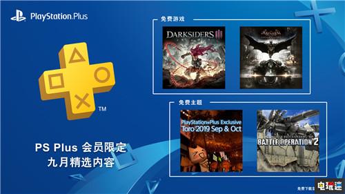 PlayStation Plus2019年9月会免阵容 索尼PS 第1张