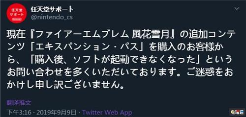 《火焰纹章:风花雪月》DLC现无法启动BUG 需要删除解决 任天堂SWITCH 第2张