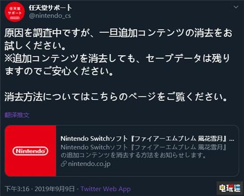 《火焰纹章:风花雪月》DLC现无法启动BUG 需要删除解决 任天堂SWITCH 第3张