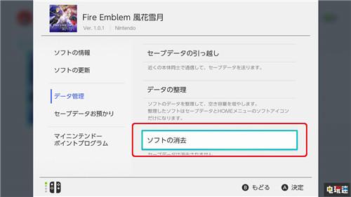 《火焰纹章:风花雪月》DLC现无法启动BUG 需要删除解决 任天堂SWITCH 第5张