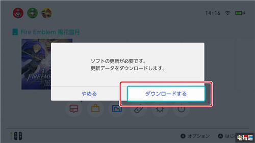 《火焰纹章:风花雪月》DLC现无法启动BUG 需要删除解决 任天堂SWITCH 第6张