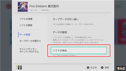 《火焰纹章:风花雪月》DLC现无法启动BUG 需要删除解决 任天堂SWITCH 第7张