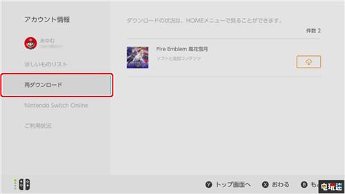 《火焰纹章:风花雪月》DLC现无法启动BUG 需要删除解决 任天堂SWITCH 第8张