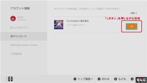 《火焰纹章:风花雪月》DLC现无法启动BUG 需要删除解决 任天堂SWITCH 第9张