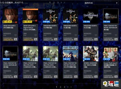 PSN港服开启TGS2019游戏促销 超过600多款游戏参与 索尼PS 第2张