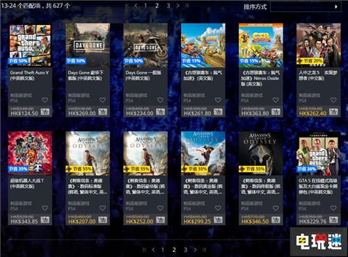 PSN港服开启TGS2019游戏促销 超过600多款游戏参与 索尼PS 第3张