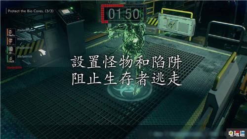 生化杀鸡 生化危机新作《Project Resistance》玩法公开 电玩迷资讯 第12张