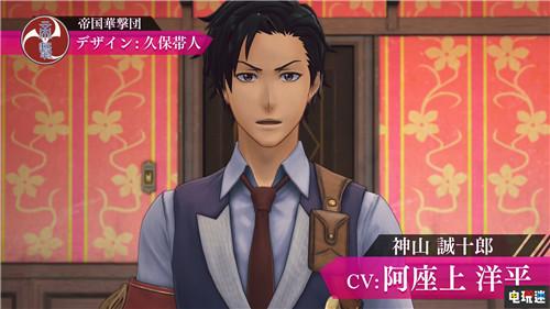 TGS2019:《新樱花大战》公开柏林华击团与横山智佐配音角色 索尼PS 第2张