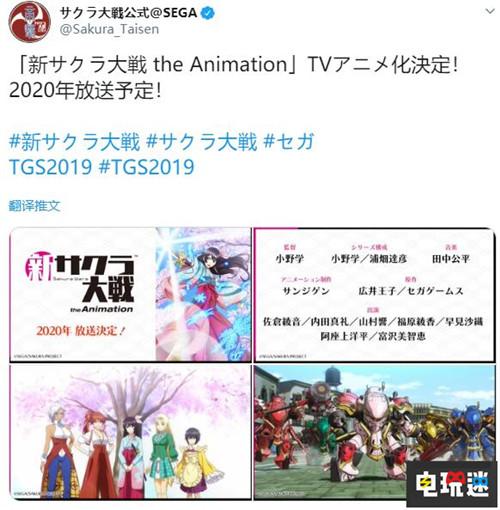 《新樱花大战》宣布推出TV动画 2020年上映 PS4 世嘉 SEGA 帝国华击团 新樱花大战 索尼PS  第2张
