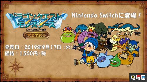 TGS2019:连续炒冷饭《勇者斗恶龙怪兽篇:特瑞仙境》登陆Switch 任天堂SWITCH 第2张