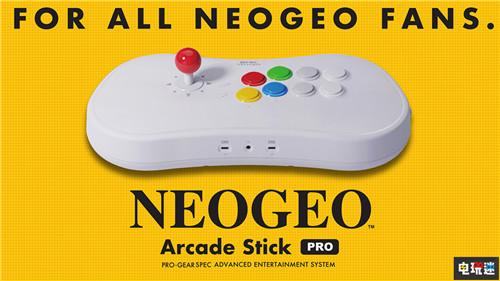 NEOGEO街机控制器Pro公开游戏阵容 SNK格斗经典大合集 电玩迷资讯 第1张