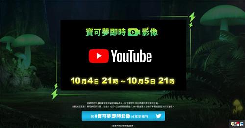 《宝可梦:剑盾》宣布10月4日开启24小时超长直播 GameFreak 伽勒尔地区 任天堂 Switch 宝可梦:剑盾 任天堂SWITCH  第2张