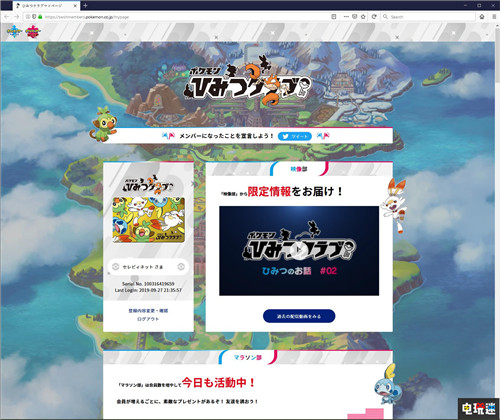 """日本宝可梦页面""""大钳蟹大量发生""""或为新伽勒尔进化型 任天堂SWITCH 第2张"""