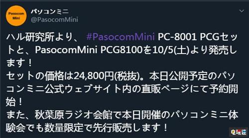 日本传奇游戏主机PC-8001宣布10月推出迷你复刻版 电玩迷资讯 第2张