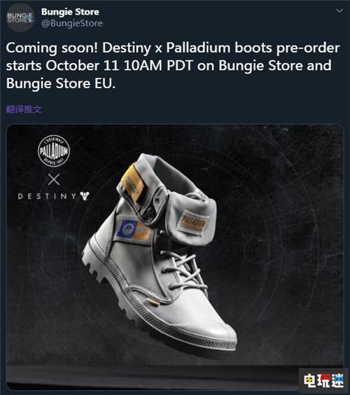 Bungie联动军靴制造商帕拉丁推出《命运》主题军靴 电玩迷资讯 第1张