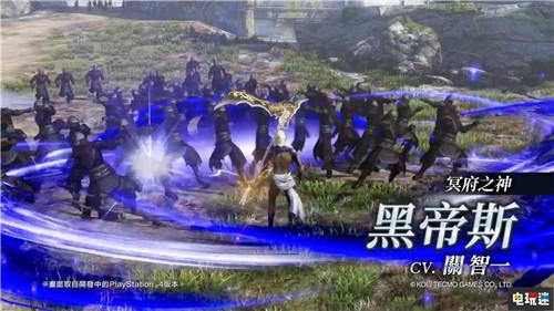 """镰刀""""割草""""《无双大蛇3终极版》哈迪斯演示公开 电玩迷资讯 第1张"""