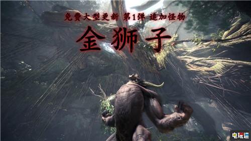 《怪物猎人世界:冰原》后续更新公开将增加幻化功能 电玩迷资讯 第1张