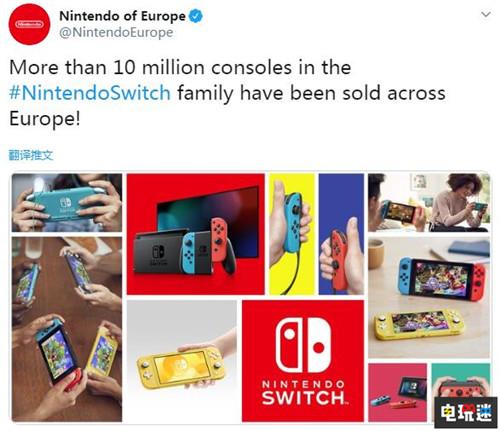 任天堂宣布Switch欧洲销量突破1000万台 任天堂SWITCH 第2张