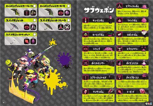 日本任天堂推出《喷射战士2》游戏数据设定集同款版 Switch 任天堂 喷射战士2 任天堂SWITCH  第3张