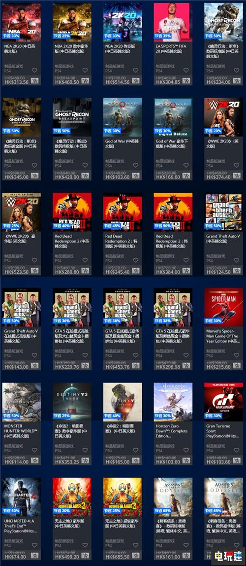 PSN港服推出双11优惠促销活动 索尼PS 第2张