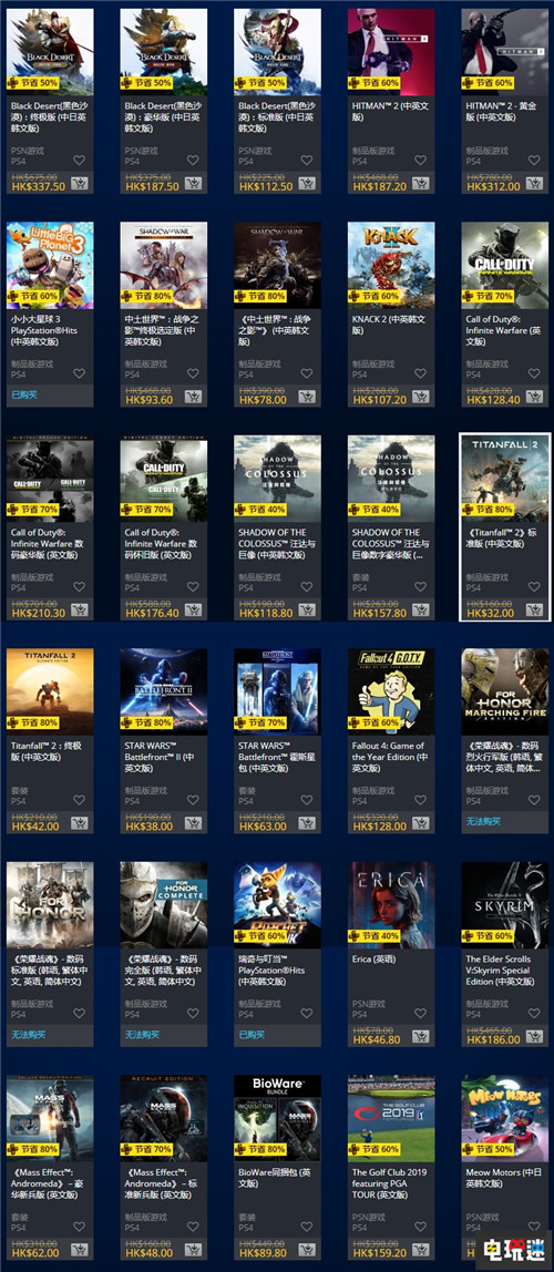 PSN港服推出双11优惠促销活动 索尼PS 第4张