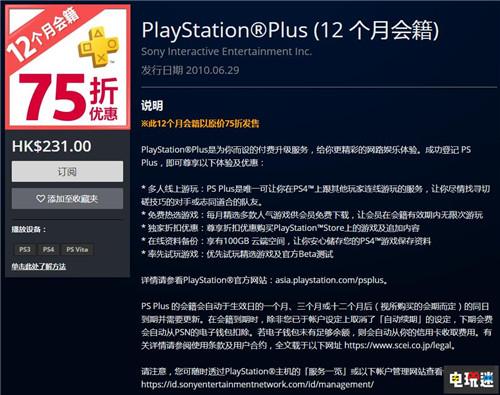 PSN港服推出双11优惠促销活动 索尼PS 第5张