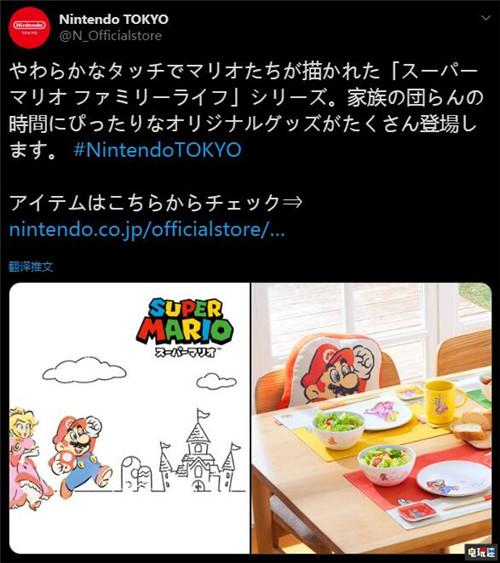 任天堂东京旗舰店将推出马里奥主题家庭餐具 Nintendo Tokyo 超级马里奥 任天堂 任天堂SWITCH  第2张