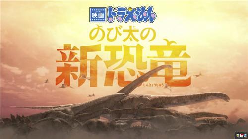 《哆啦A梦:大雄的新恐龙》同名Switch游戏将与动画一同推出 Switch 哆啦A梦:大雄的新恐龙 任天堂SWITCH  第1张