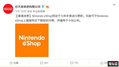 告别下载码 任天堂香港将于冬季更新eShop直接购买下载游戏 Switch eShop 任天堂 任天堂香港 任天堂SWITCH  第2张